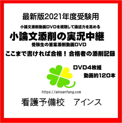 小論文添削の実況中継 受験生の答案添削動画DVD