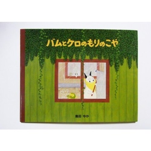 カエルの絵本「バムとケロのもりのこや」 4824990-c165