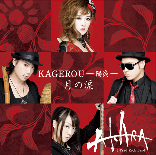 3rdシングルCD「KAGEROU-陽炎- / 月の涙」