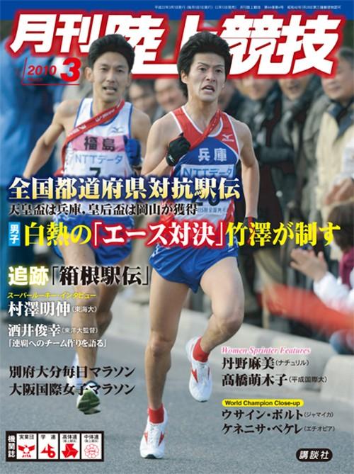 月刊陸上競技2010年3月号