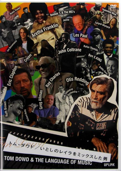トム・ダウド/いとしのレイラをミックスした男 DVD