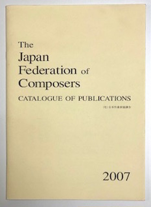Ti029 The Japan Federation of Composers CATAROGUE OF PUBLICATIONS 2007(N. Sanshi /Thesis)