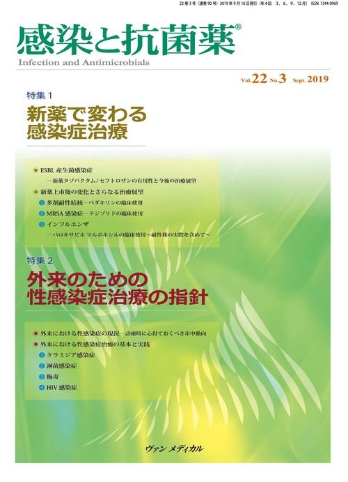 感染と抗菌薬 Vol.22 No.3 2019 特集:1 新薬で変わる感染症治療  2 外来のための性感染症治療の指針