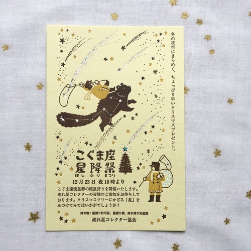 こぐま座星降祭【黄】