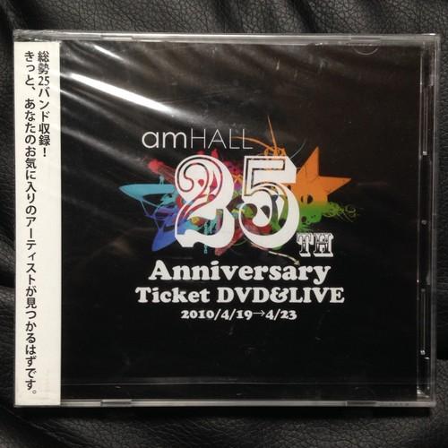 アムホール25周年記念オムニバスDVD
