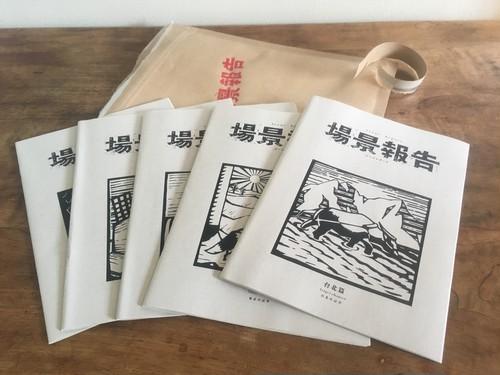 愁城 / シーンレポート『場景報告』