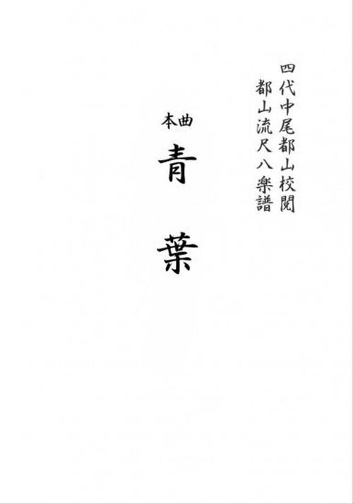 T32i030 AOBA(shakuhachi/N. Tozan Ryuso /Full Score)