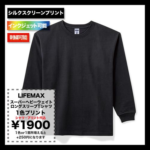 LIFEMAX 10.2oz スーパーヘビーウェイトロングスリーブTシャツ (品番MS1608)