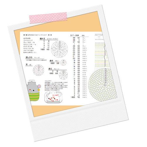 ペットボトルカバーうさぎ編み図PDF