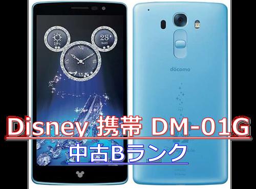 【Disney Mobile】DM-01G 中古Bランク/ドコモSIMロック解除済み