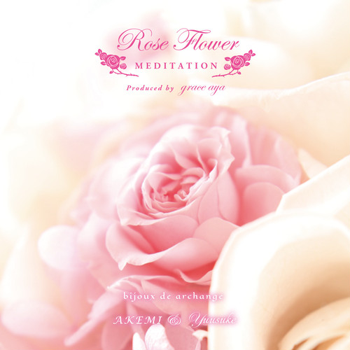 CDアルバム「Rose Flower Meditation」/AKEMI & Yuusuke (Produced by grace aya)