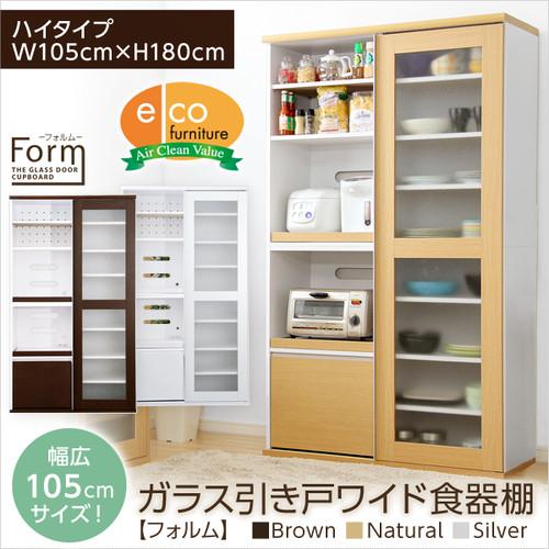 ガラス引戸食器棚【フォルム】シリーズ Type1890