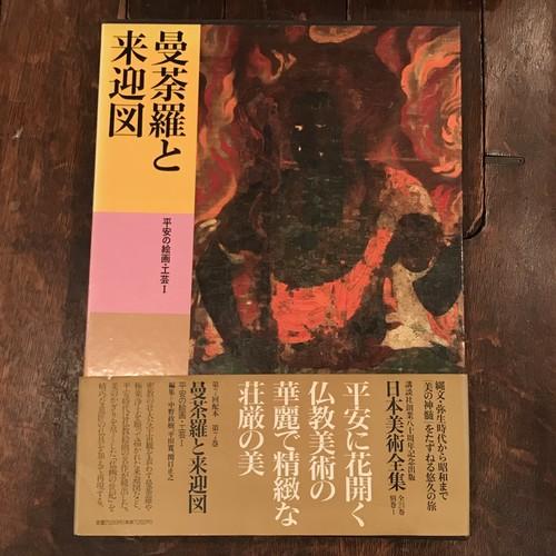 日本美術全集7 曼荼羅と来迎図