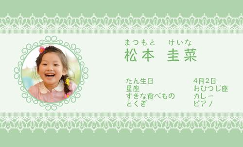 レース 03(うすきみどり)100枚