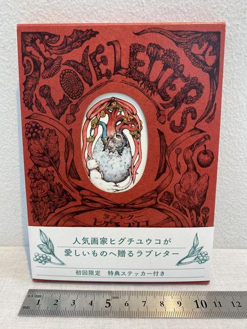 サイン ラブ・レター LOVE LETTER 絵と文 ヒグチユウコ