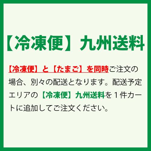 【クール便】九州送料