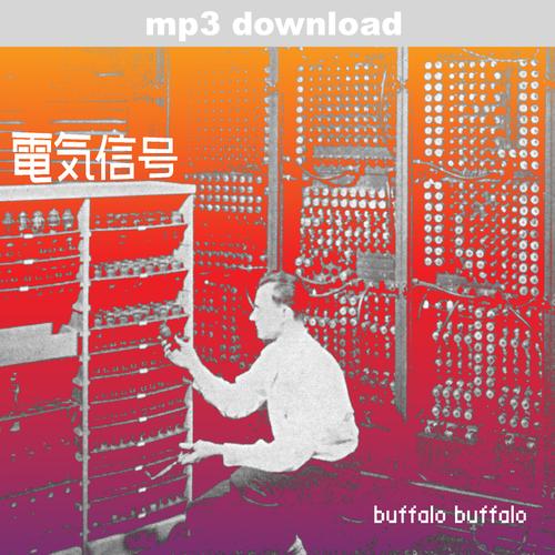 電気信号 mp3ダウンロード