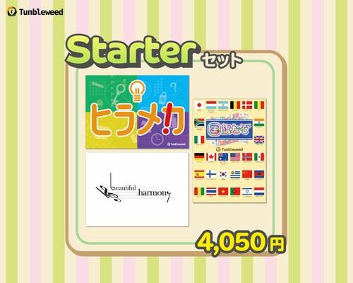 Fan Fun Gift [Starterセット]  制作:タンブルウィード