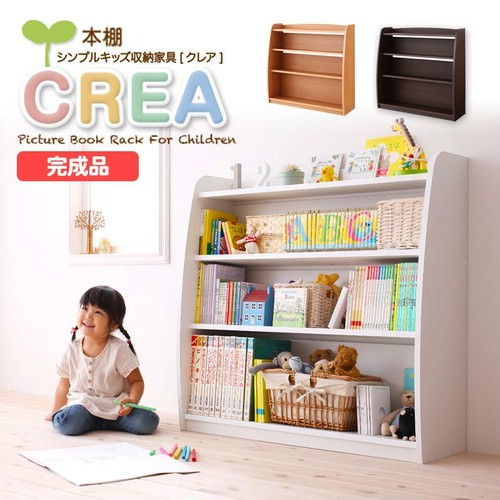 シンプルデザイン キッズ収納家具シリーズ CREA クレア 本棚 040500072