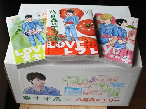 【2箱限り】 八百森のエリーBOX コミックス1-4巻入り野菜セット