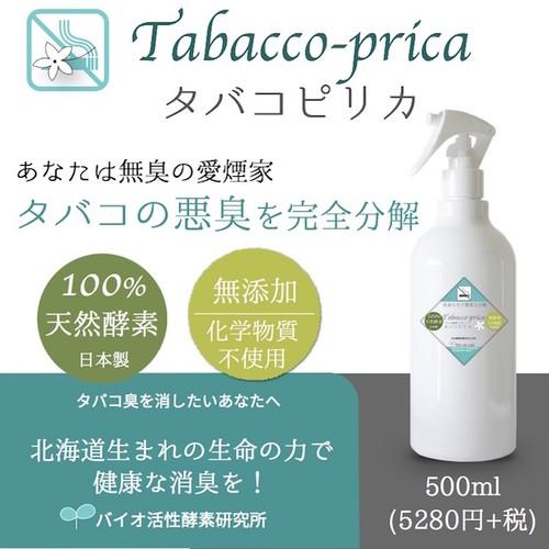 タバコの消臭スプレー/強烈バイオ消臭・タバコ-ピリカ  500ml