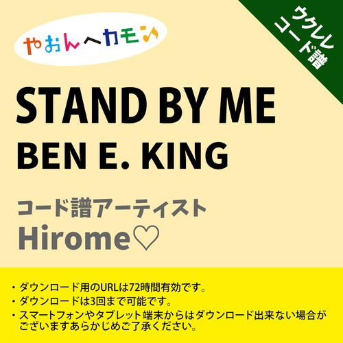 STAND BY ME BEN E.KING ウクレレコード譜 Hirome♡ U20190037-A0035