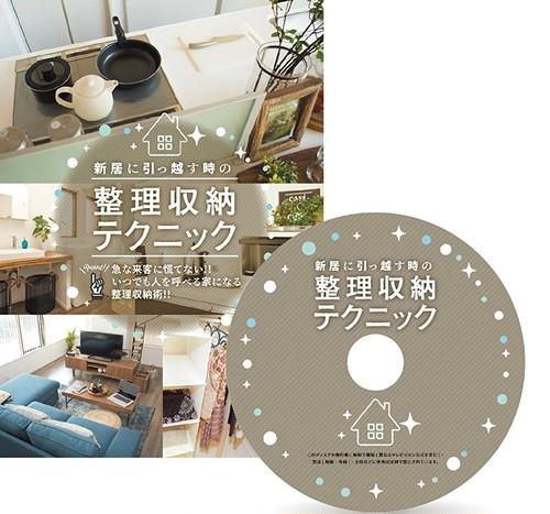 DVD「新居に引っ越す時の整理収納テクニック」