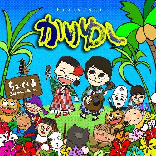 3rd Mini album『かりゆし』
