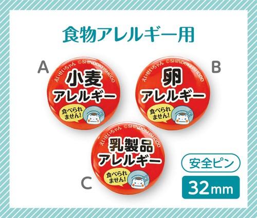 アレルギーお知らせ缶バッジ32mm(安全ピン)
