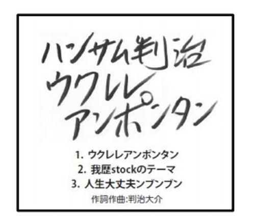 ハンサム判治 CD-R「ウクレレアンポンタン」