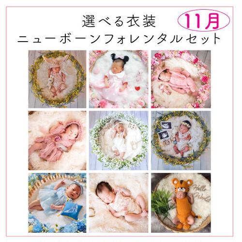<11月ご出産予定日後半のお客様枠>34種類から選べる衣装が特別♡ニューボーンフォトレンタル女の子セット