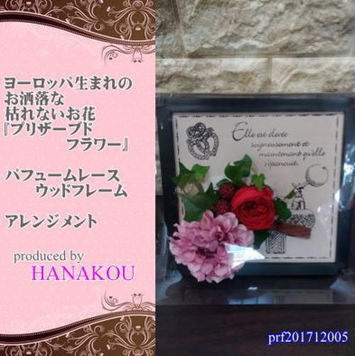 (prf005)世界に1つだけのプリザーブドフラワー♪ Hanakou prf201712005