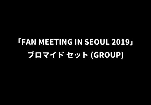「FAN MEETING IN SEOUL 2019」ブロマイド セット(GROUP)
