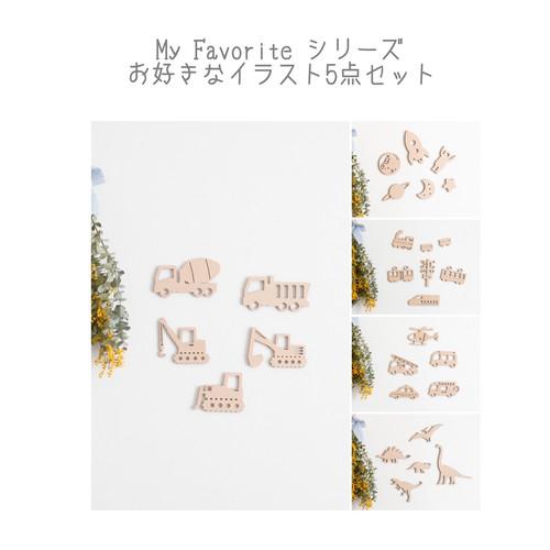木製 / My Favorite シリーズ  レターバナー [ お好きなイラスト5点セット ]