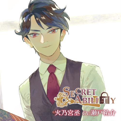SECRET ABILITY Vol.1 火乃宮丞 (CV:瀬戸祐介)