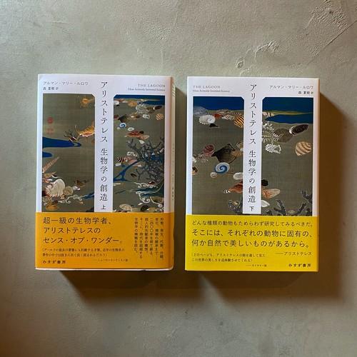 【新刊】アリストテレス 生物学の創造 上下セット | アルマン・マリー・ルロワ, 森夏樹 訳