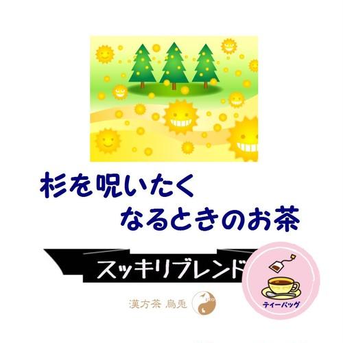 杉を呪いたくなるときの茶(ティーバッグタイプ)
