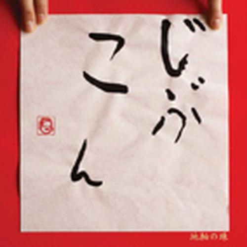 [CD]地軸の珠(リトラックダウン・リマスター盤)