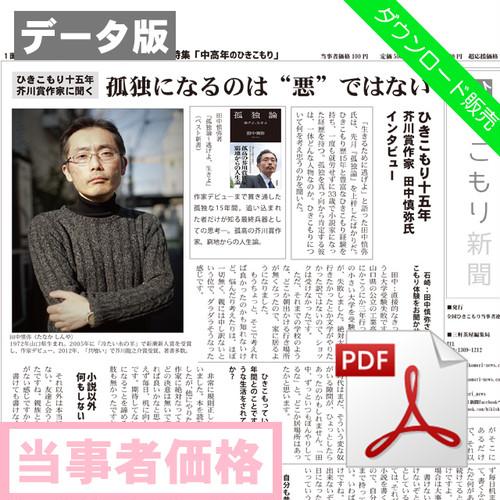 3月号(PDF販売)特集『中高年のひきこもり』 当事者価格
