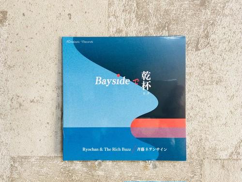 Ryochan & The Rich Buzz / 斉藤ネヲンサイン 「Baysideで乾杯 E.P.」