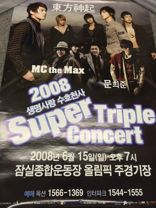 2008 SuperTripleConcert ポスター