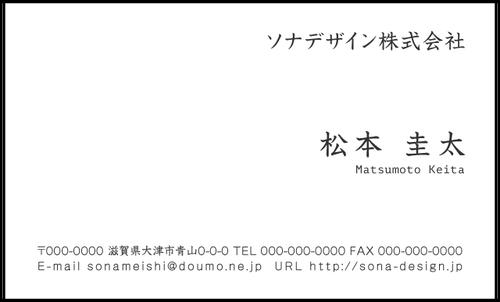 ビジネス片面名刺・シンプル 023 100枚