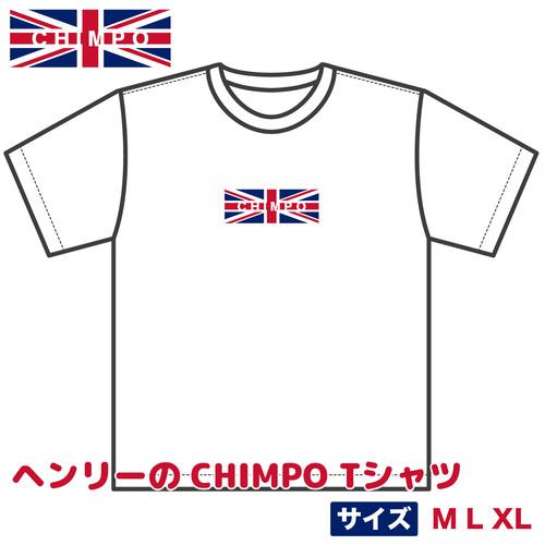 【5月下旬発送予定】ヘンリーのCHIMPO Tシャツ