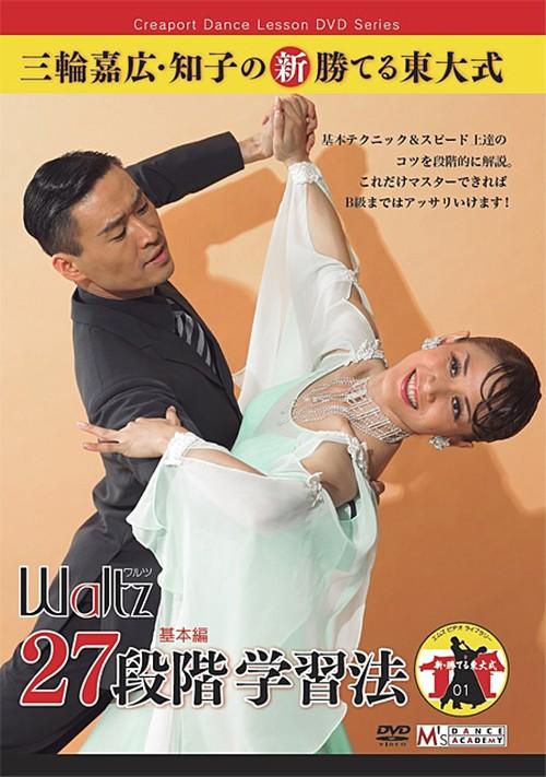 DVD三輪嘉広・知子の新・勝てる東大式 / 27段階学習法ワルツ・タンゴ・スローフォックストロット3巻セット