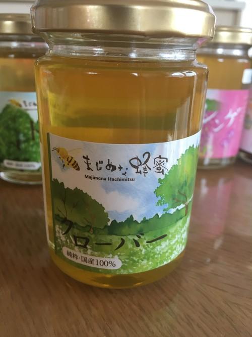 【国産・非加熱はちみつ】まじめな蜂蜜 クローバー