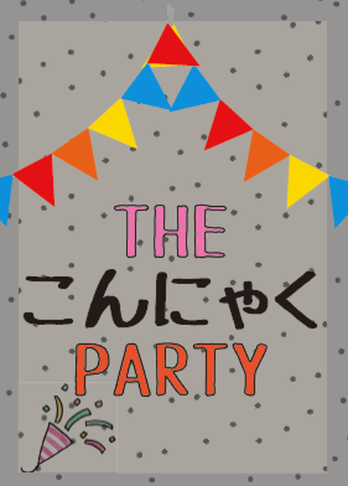 THEこんにゃくPARTY