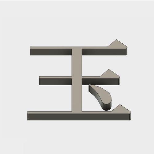 """玉   【立体文字180mm】(It means """"gem"""" in English)"""