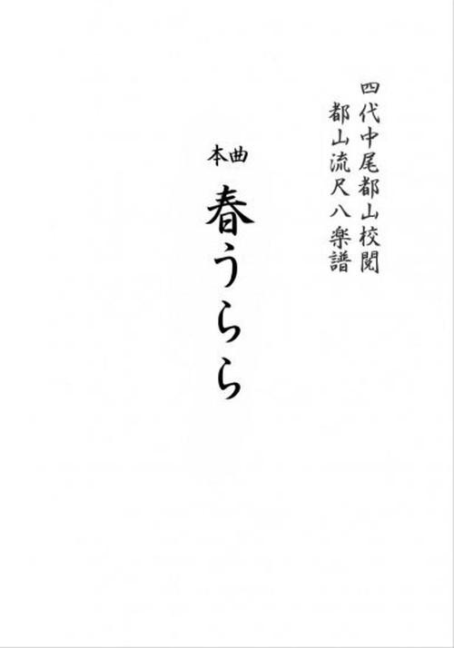 T32i035 春うらら(尺八/実兼咲山/楽譜)