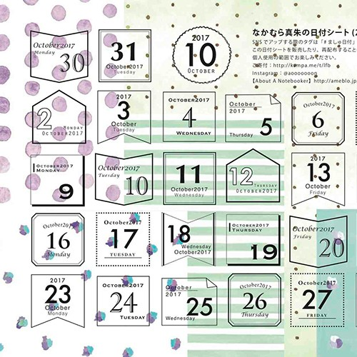 [単品]ましゅ日付2017/10月