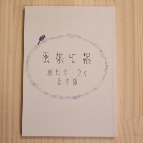 羽根と根 創刊号・2号合本版